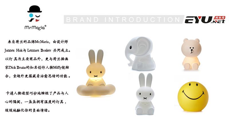 Mr Maria USB米菲兔小夜灯-1